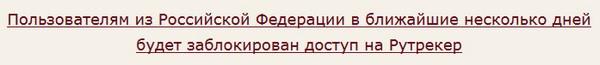 закрытие рутрекера в России