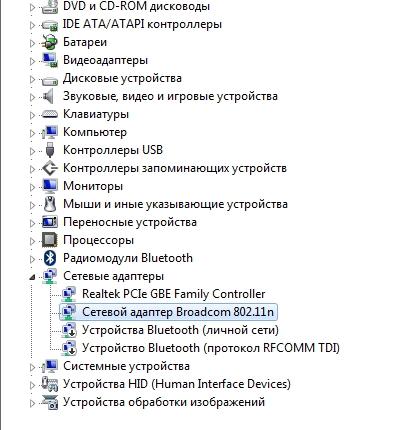 ноутбук не видит wi-fi руотер